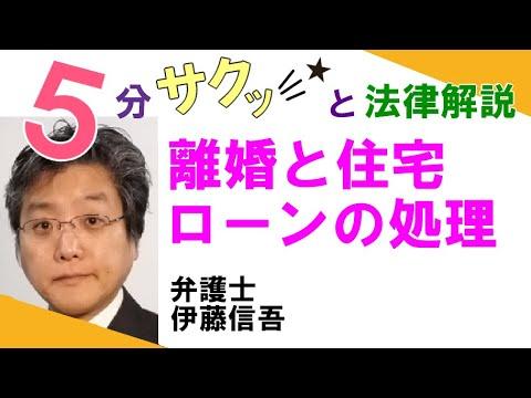 相模大野駅前弁護士事務所/離婚住宅ローンの処理について