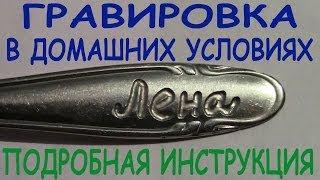 Как сделать гравировку на металле в домашних условиях своими руками(Мой второй канал: http://www.youtube.com/ZdorovTV - Как стать партнером YouTube и много зарабатывать. Мой опыт: http://youtu.be/jV0bSpinCwI..., 2013-11-27T05:26:30.000Z)