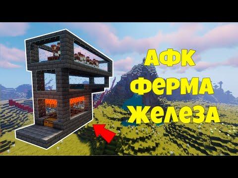 Как Сделать Лучшую Ферму Железа в Майнкрафт? АФК Ферма Железа в Minecraft. Реалистичный Майнкрафт