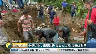 [国际财经报道]热点扫描 哥伦比亚:雨季延长 受灾人口累计超6.5万户| CCTV财经