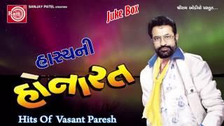 Gujarati Comedy|Hasyani Honarat Part-1|Vasant Paresh