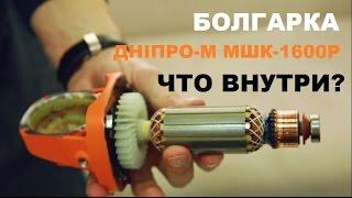 Болгарка Дніпро-М МШК-1600Р. Обзор распаковки и Разборка.