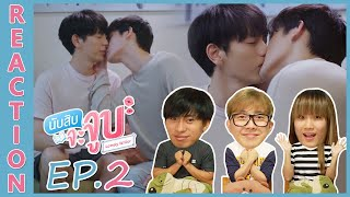 [REACTION] Lovely Writer นับสิบจะจูบ | EP.2 | IPOND TV