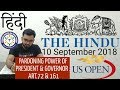 10 September 2018 The Hindu Newspaper Analysis in Hindi (हिंदी में) - News Articles Current Affairs