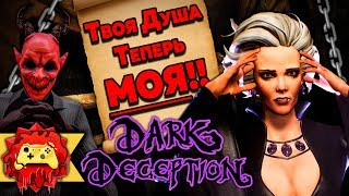 Жуткие Теории: Страшная История Одной СДЕЛКИ!! Разгадка СЮЖЕТА Dark Deception! (Дарк Десепшн Теория)