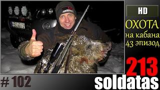 Ночная охота на кабана с вышки зимой