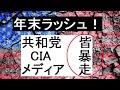 大統領選挙 訴えられるペンス副大統領と焦る共和党、発狂するスパイ(CIA)、オバマの失態をピックアップ! 2020年アメリカ大統領選挙ep5