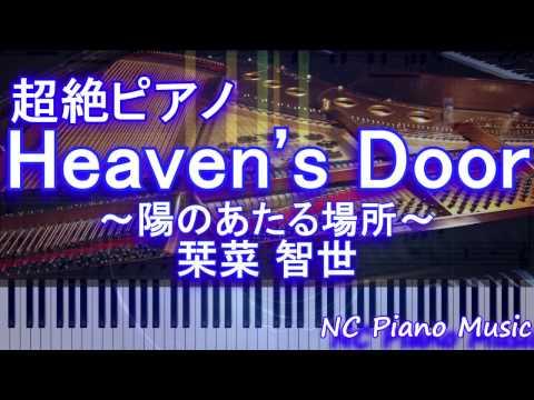 【フル Full】Heaven's Door ~陽のあたる場所~ 栞菜 智世 (ドラマ「地味にスゴイ! 校閲ガール・河野悦子」主題歌) 【超絶ピアノ】