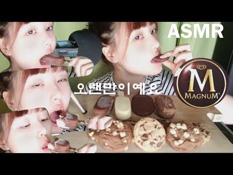 ASMR | 매그넘아이스크림 | 쿠키 | 찰떡파이 | 리얼사운드 MUKBANG EATING SOUND
