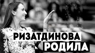 АННА РИЗАТДИНОВА РОДИЛА ПЕРВЕНЦА | Новости спорта