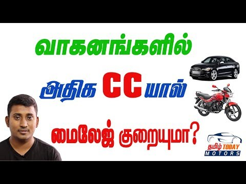 What is CC in Bike and Cars | Tamil Today Motors