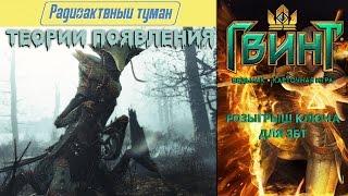 Fallout 4 Far Harbor - Возникновение Тумана