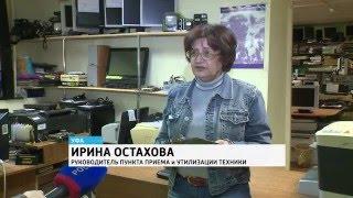 В Уфе открыт  пункт приема и утилизации старой техники(Официальный сайт ГТРК