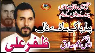 Pyar Pa Ke Sade Nal Zafar Ali Khan
