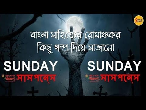 Sunday Suspense    Boroda    pretpuri    bengali mp3 audio story