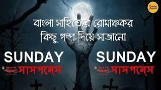 sunday-suspense-boroda-pretpuri-bengali-mp3-audio-story