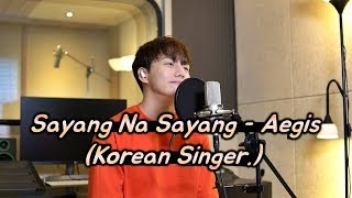 A Korean Boy Singing Sayang Na Sayang (Aegis) So Beautifully