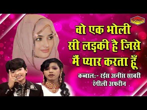 वो एक भोली सी लड़की है जिसे मैं प्यार करता हूँ | Rais Anis Sabri,Rangili Afrin | Romantic Qawwali Muq