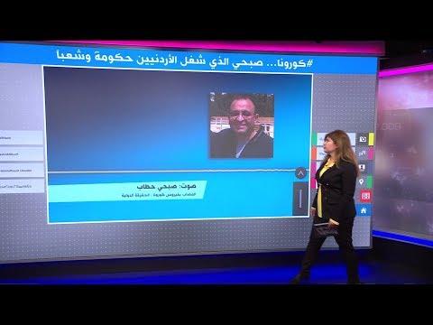من هو الشاب الأردني صبحي الذي أغلق عشرات الصيدليات وأصاب عدة أشخاص بكورونا؟  - نشر قبل 4 ساعة