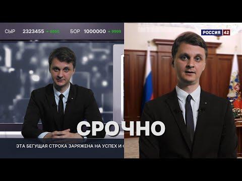 Новости и обращение двойника президента про парад 24 июня (Россия-42)