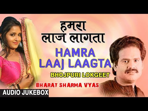 HAMRA LAAJ LAAGTA | BHOJPURI LOKGEET AUDIO SONGS JUKEBOX | SINGER - BHARAT SHARMA VYAS |