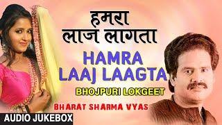 HAMRA LAAJ LAAGTA | BHOJPURI LOKGEET AUDIO SONGS JUKEBOX | SINGER - BHARAT SHARMA VYAS |