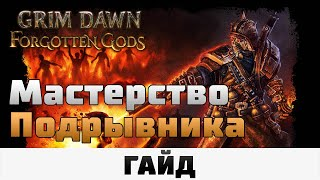 grim Dawn - Мастерство Подрывника  Гайд