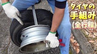 車のタイヤを手組みで交換するやり方【全行程】