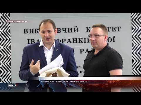 """В Івано-Франківську нагородили переможців """"Бюджету участі"""""""