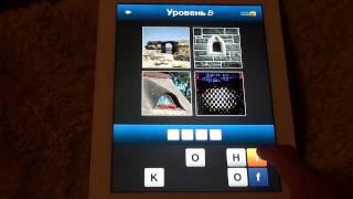 Угадай слово! ~ 4 картинки 1 слово, Какое слово? - ответы Уровень 1, Уровень 2