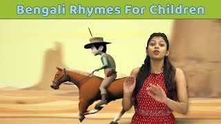 Pagla Ghoda Bangla Song For Kids   Learn To Sing Bengali Rhymes For Children   Baby Rhymes