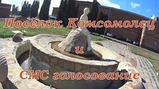 Посёлок Комсомолец и СМС голосование за выступление))