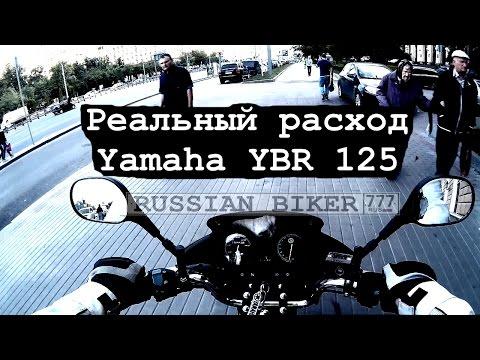 Реальный расход Yamaha YBR 125