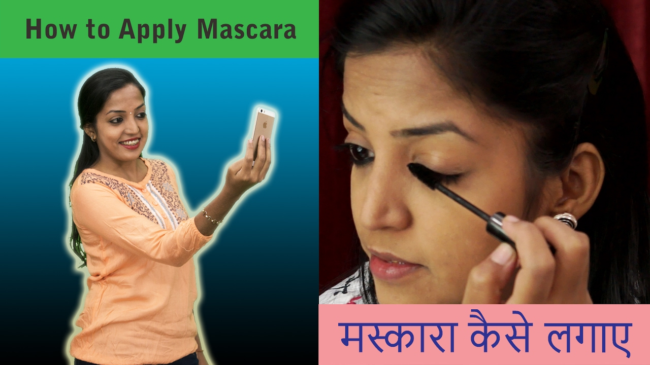 How To Apply Mascara In Hindi  ���स्कारा ���ैसे ���गाए  Apply Perfect Mascara  Like A Pro  Makeup Hindi