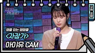 아이유-자장가(IU - Lullaby FAN CAM)   20200919