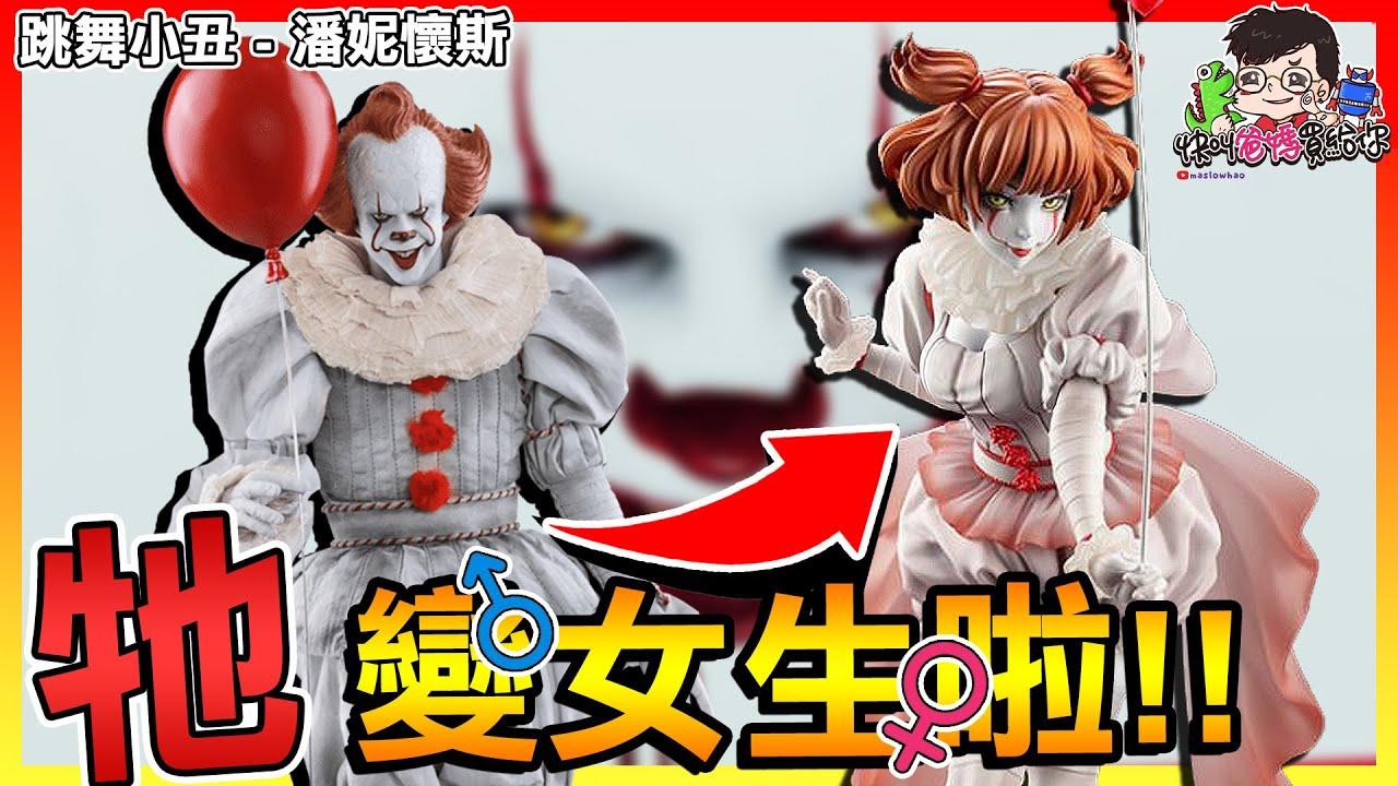 如果【小丑 IT】變成女生🎈!! 潘妮懷斯 / 快叫爸媽買給你👨👩👧👦