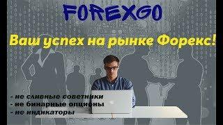 Лучшая торговая стратегия Форекс по версии GK Limited