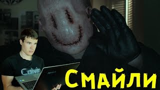 Треш Обзор Фильма Смайли
