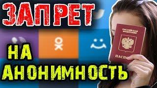 Запрет на анонимность   Россия выходит из ЕСПЧ   Жизнь в России