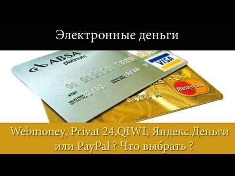 WebMoney, QIWI, PayPal, Яндекс.Деньги, Приват24 - что выбрать ?