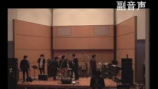 [副音声]日芸情報音楽SWITCH2021 ステージ部門