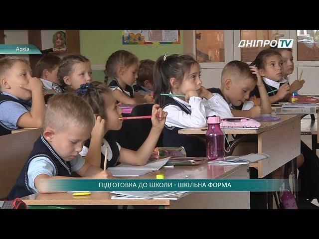 Тема Дня: Підготовка до школи - шкільна форма
