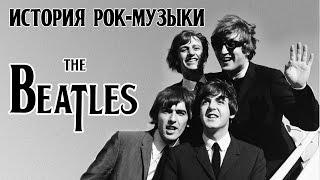 История рок-музыки: The Beatles