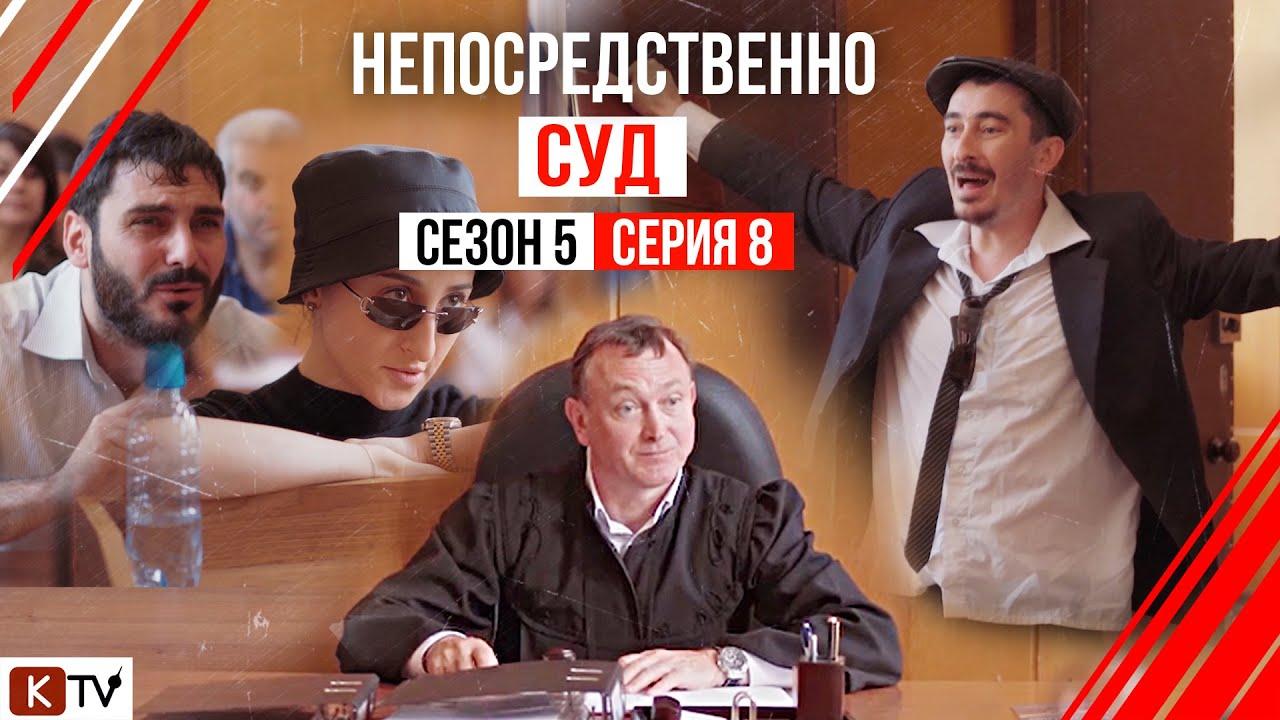 Непосредственно Каха 5 сезон 8 серия 20.07.2020 СУД