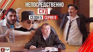 \Непосредственно СУД\ 8 серия 5 сезона