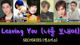 SECHSKIES (젝스키스) - Leaving You (너를 보내며) color-coded lyrics […