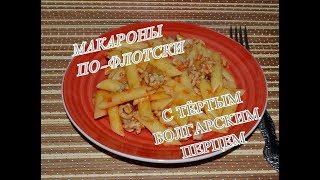 Макароны ПО-ФЛОТСКИ с фаршем и тертым болгарским перцем