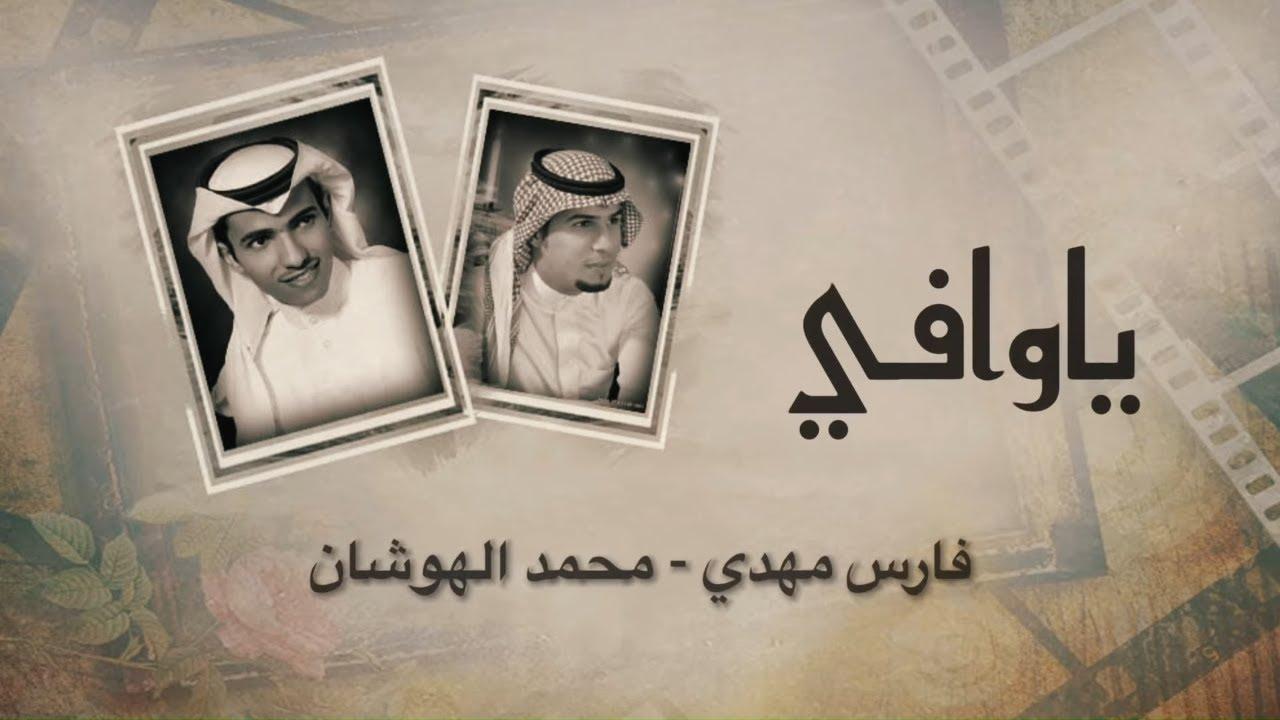فارس مهدي و محمد الهوشان | ياوافي (حصرياً) | 2020