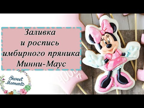 Имбирный пряник - Мастер-Класс - Минни-Маус/Fill and color gingerbread - Minnie Mouse