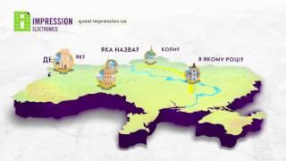 Всеукраїнський Онлайн Квест 'Країна Impression'